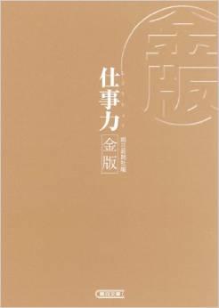 仕事力 金版 (朝日文庫)