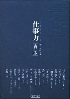 仕事力 青版 (朝日文庫)